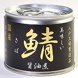 伊藤食品 美味しい鯖醤油煮 190g×4缶