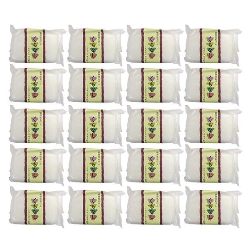 別に天皇グリット植物性ソープ 自然石けん くちなし 80g×20個セット