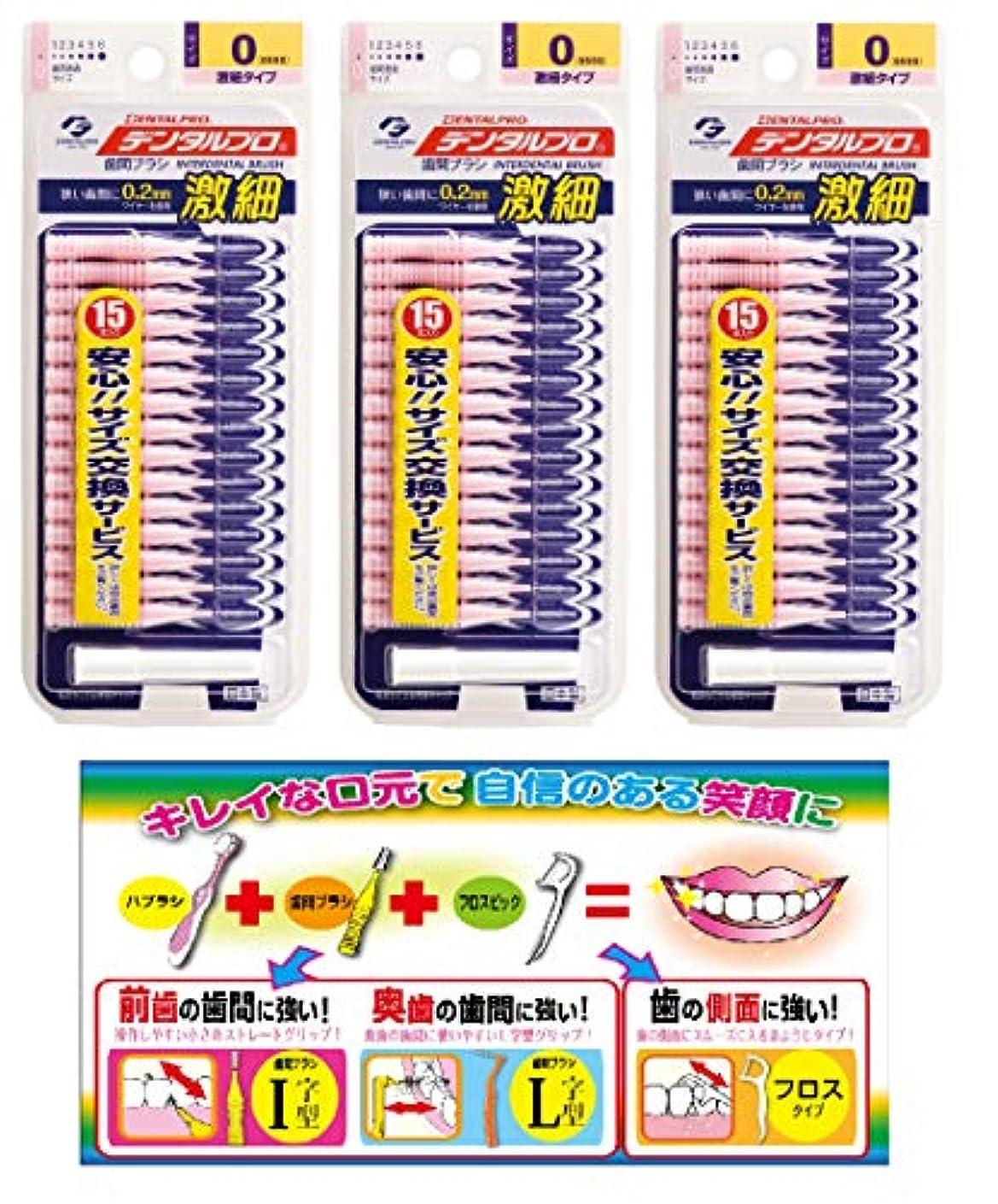 ブレス有利観客【Amazon.co.jp限定】DP激細歯間ブラシ15P 3P+リーフレット