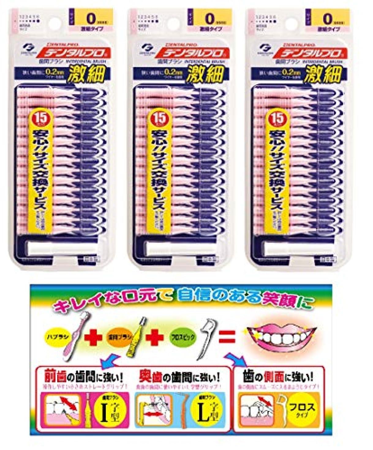 登場詳細な夏【Amazon.co.jp限定】DP激細歯間ブラシ15P 3P+リーフレット