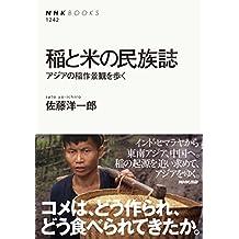 稲と米の民族誌 アジアの稲作景観を歩く NHKブックス