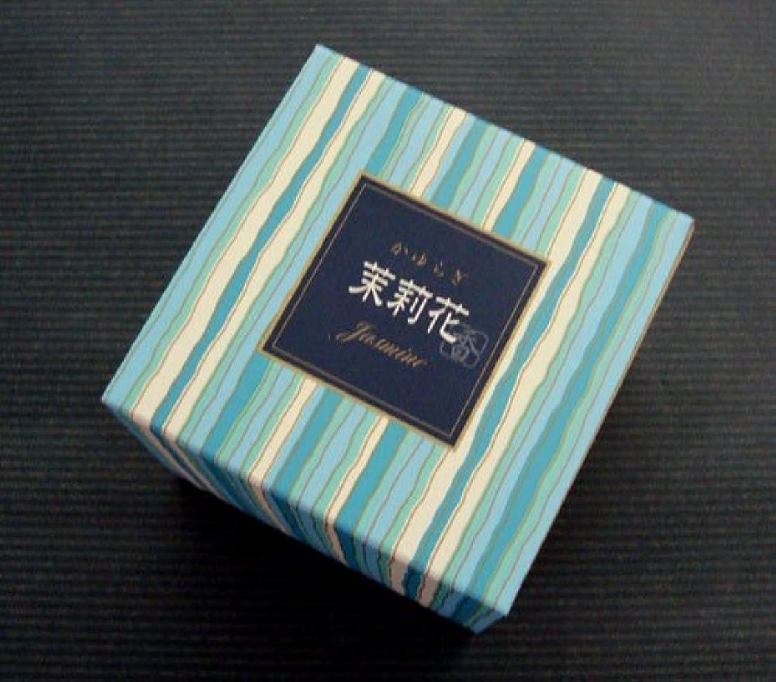 隣人霧のヒープジャスミンの香り かゆらぎ 茉莉花(まつりか) コーン型 【お香】