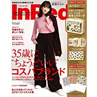 In Red(インレッド) 2020年 1月号