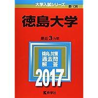 徳島大学 (2017年版大学入試シリーズ)
