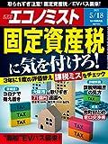 週刊エコノミスト 2021年 5/18号