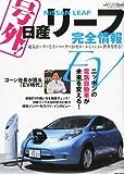 CARトップ増刊 号外!日産リーフ完全情報 2011年 01月号 [雑誌]
