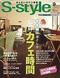 せんだいタウン情報 S-style 2010年9月号