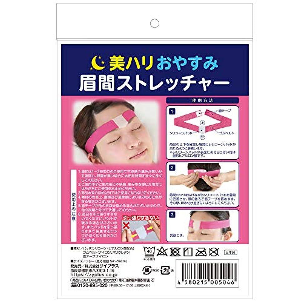 ロシア石鹸コンドーム【サイプラス】美ハリ(ミハリ) おやすみ眉間ストレッチャー