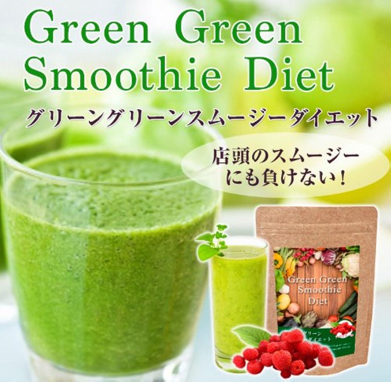ジャベスウィルソン虐殺液化するグリーングリーンスムージー ダイエット 2個セット(置き換えダイエットスムージー)