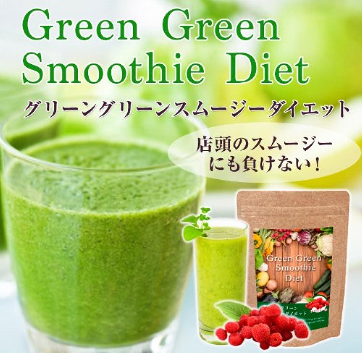 マイナス資源恵みグリーングリーンスムージー ダイエット 2個セット(置き換えダイエットスムージー)