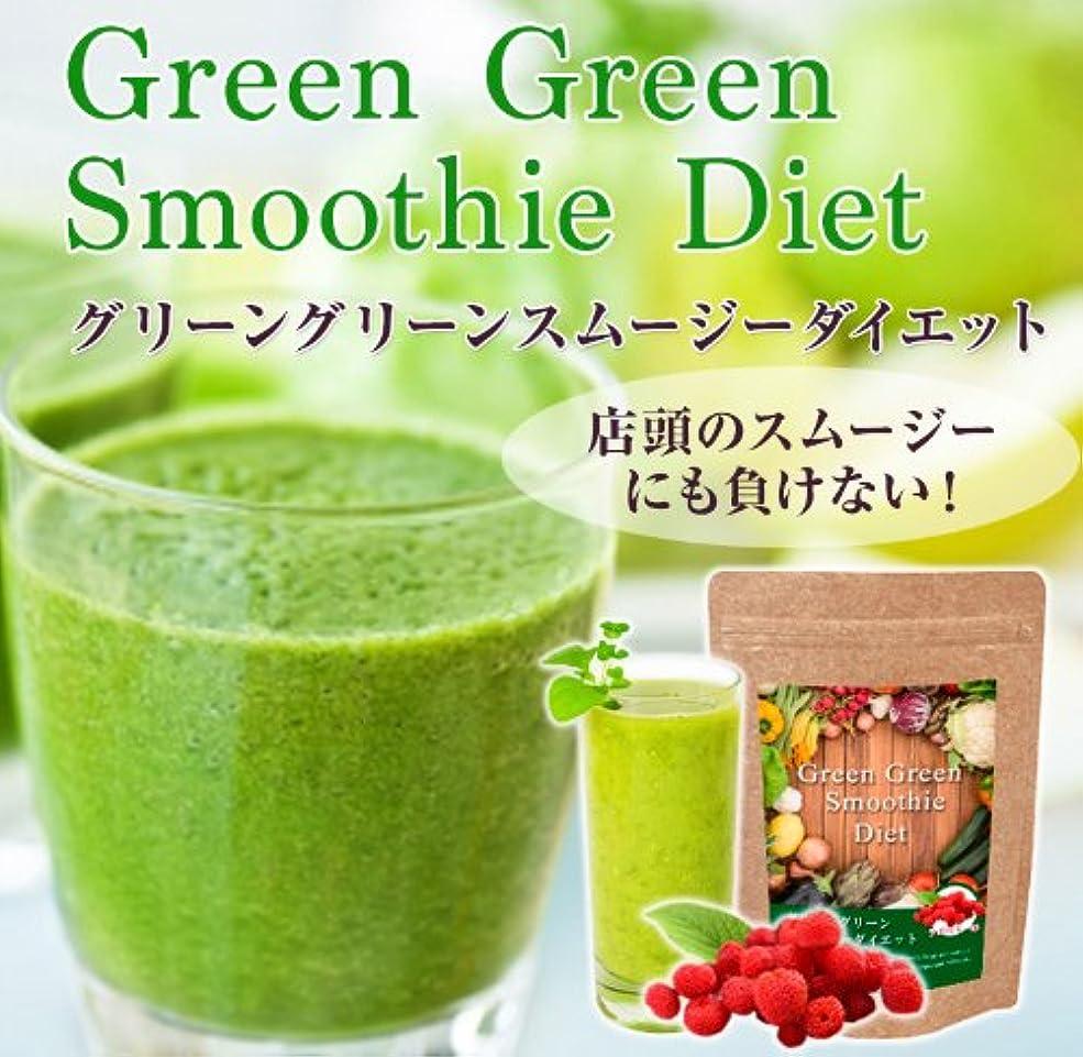 騒ぎ植物学株式会社グリーングリーンスムージー ダイエット 2個セット(置き換えダイエットスムージー)