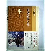 日本の馬と牛 (1981年) (東書選書〈69〉)