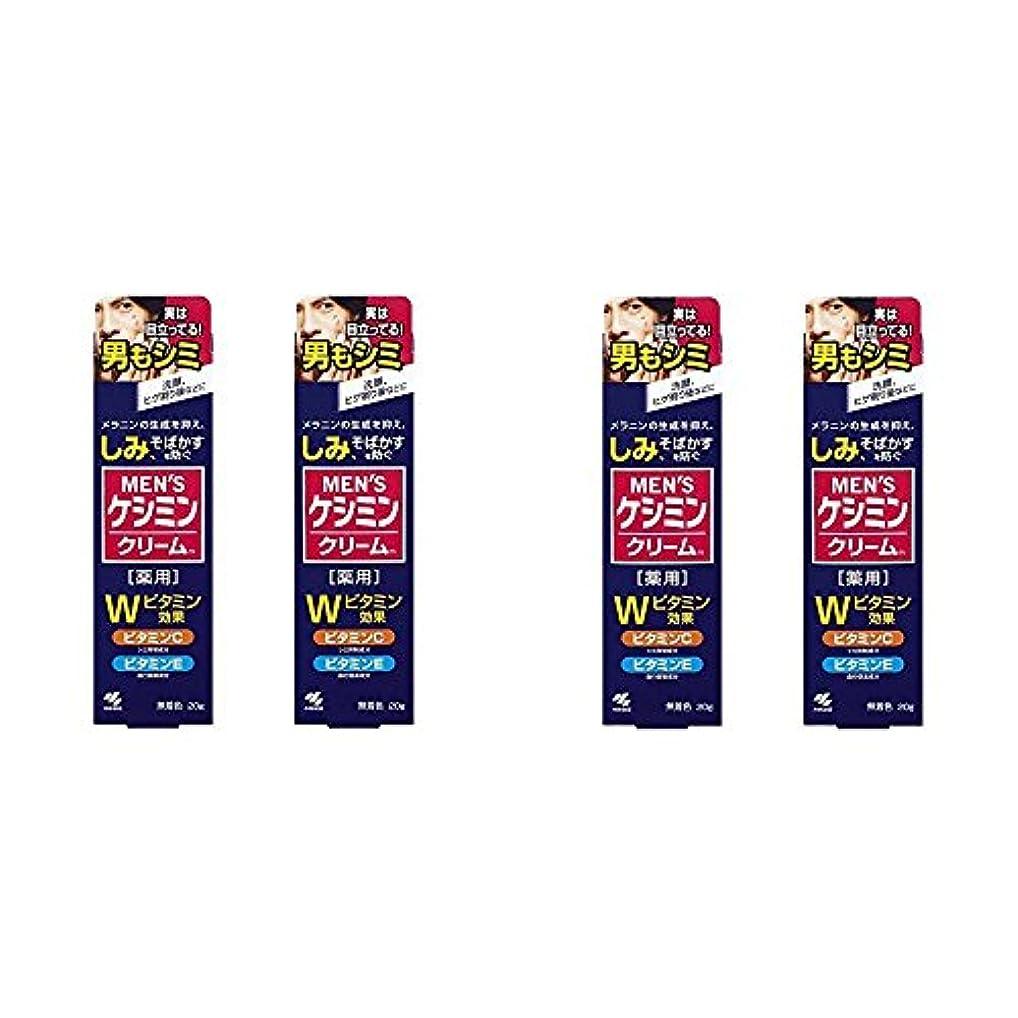 リマーク鏡番号【セット品】メンズケシミンクリーム 男のシミ対策 20g (4個)
