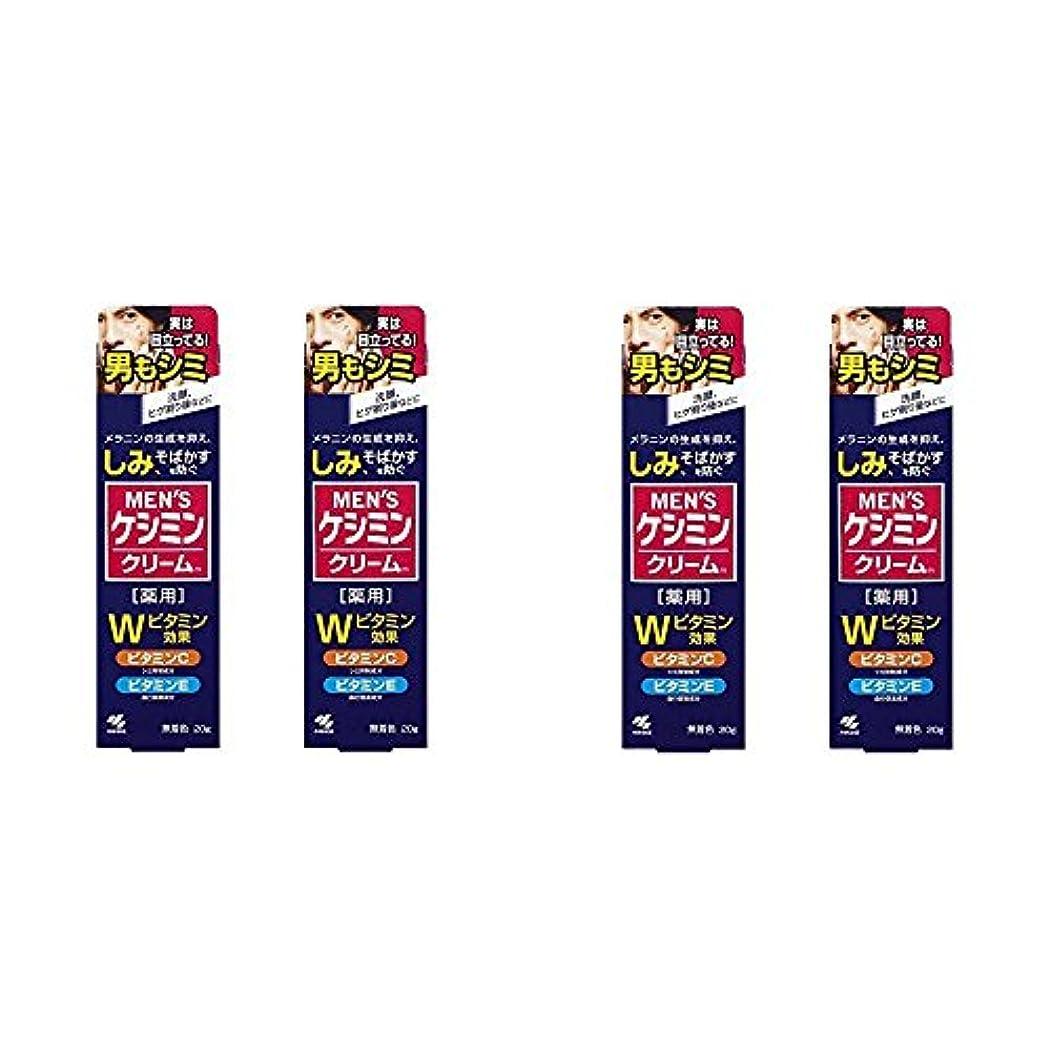 グロー人道的ファーム【セット品】メンズケシミンクリーム 男のシミ対策 20g (4個)