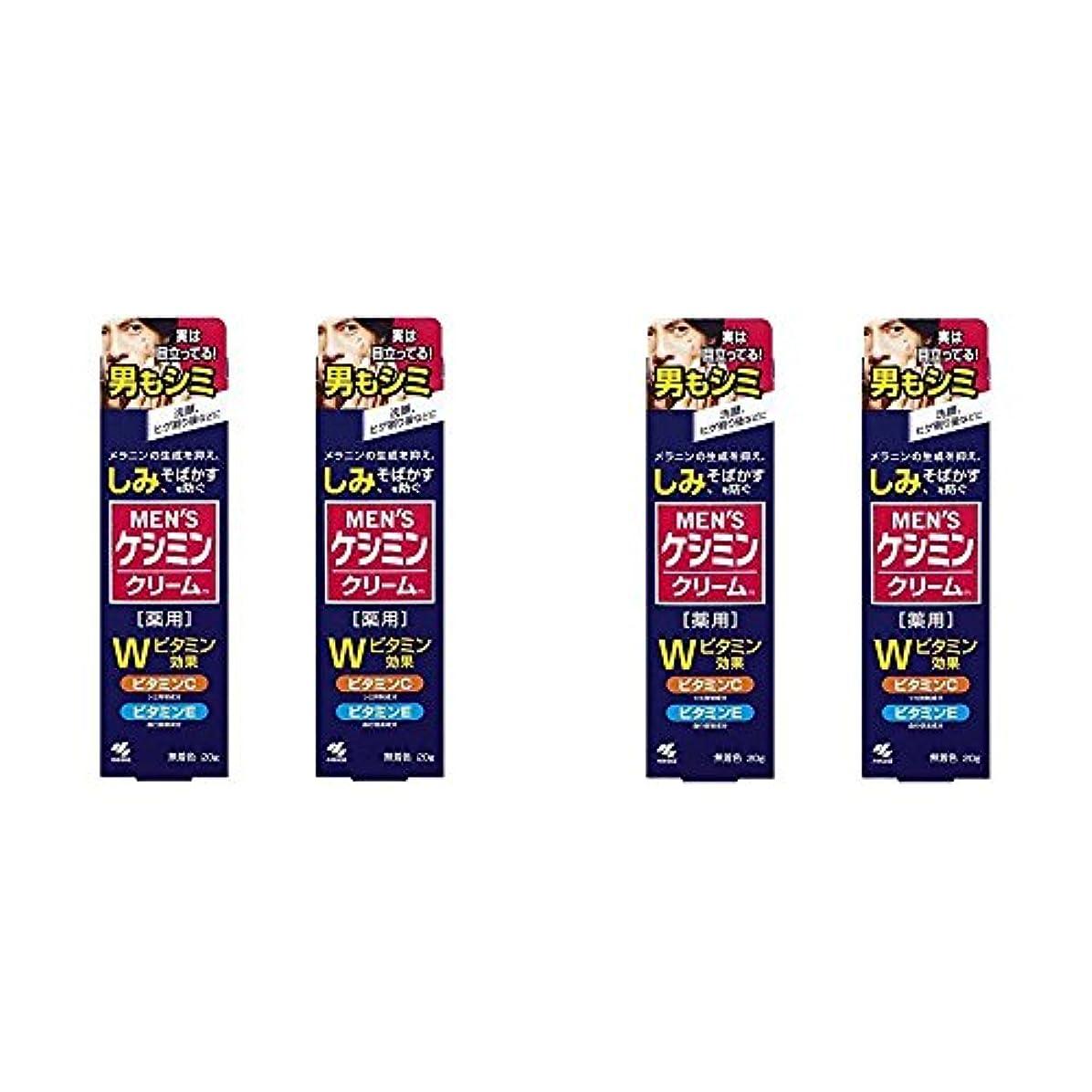 小さい効果計画的【セット品】メンズケシミンクリーム 男のシミ対策 20g (4個)