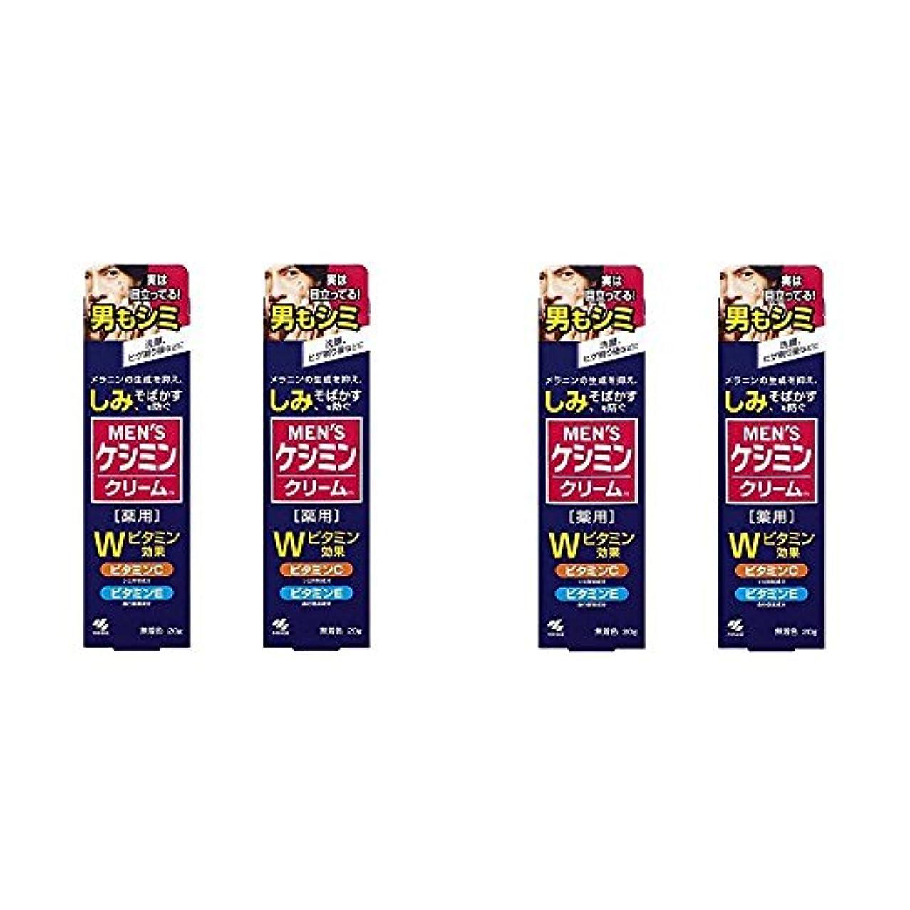 【セット品】メンズケシミンクリーム 男のシミ対策 20g (4個)