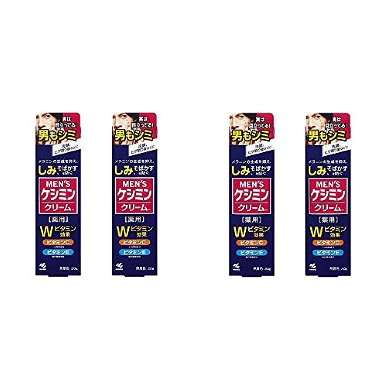 電信幼児復讐【セット品】メンズケシミンクリーム 男のシミ対策 20g (4個)