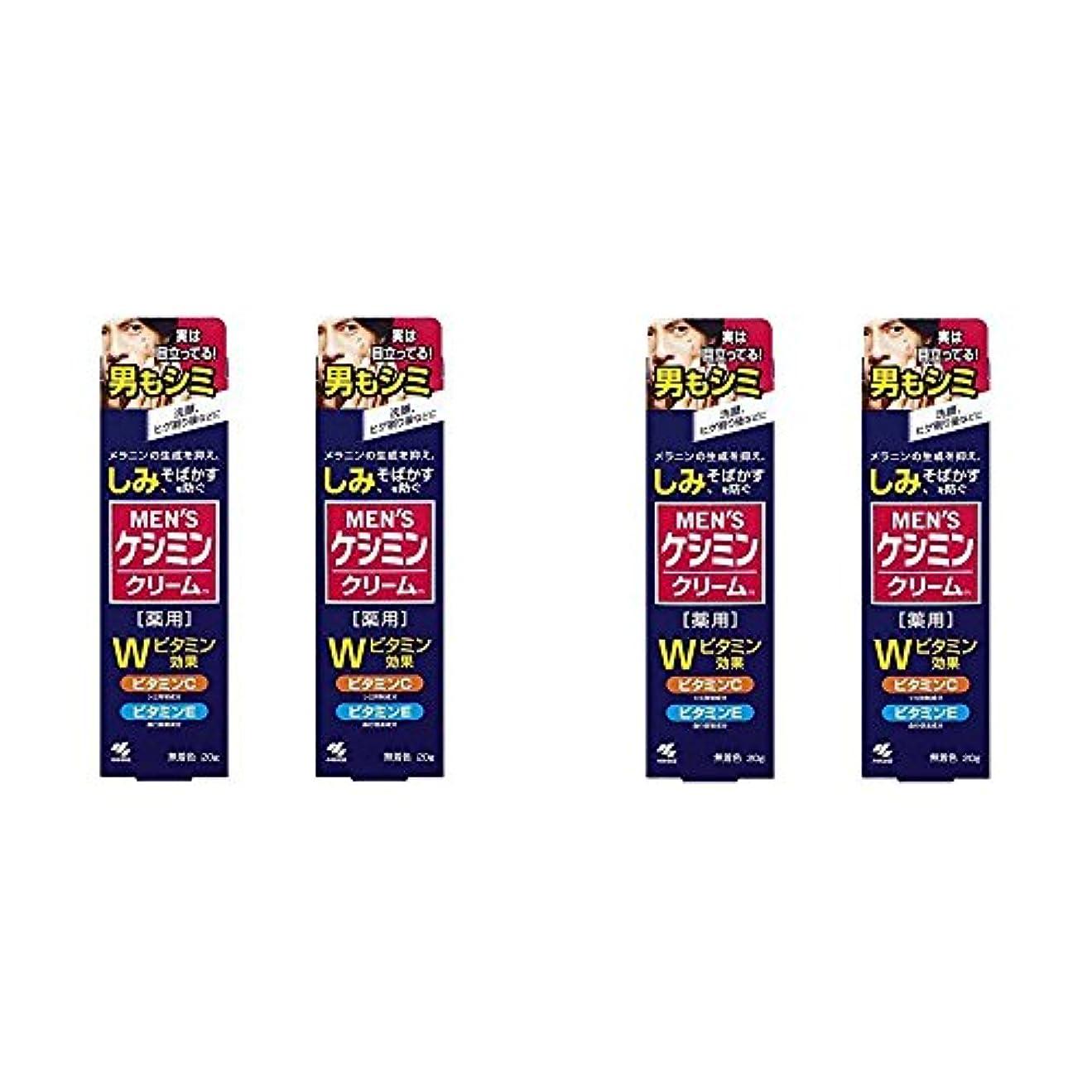 クレデンシャルハング守る【セット品】メンズケシミンクリーム 男のシミ対策 20g (4個)