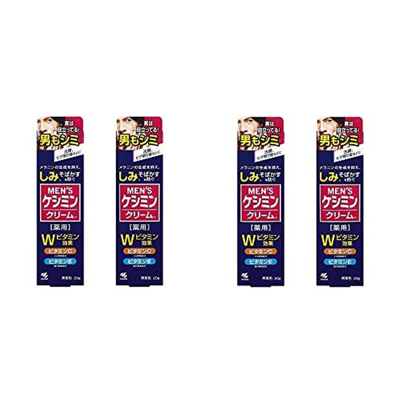 短くする頼む誠意【セット品】メンズケシミンクリーム 男のシミ対策 20g (4個)