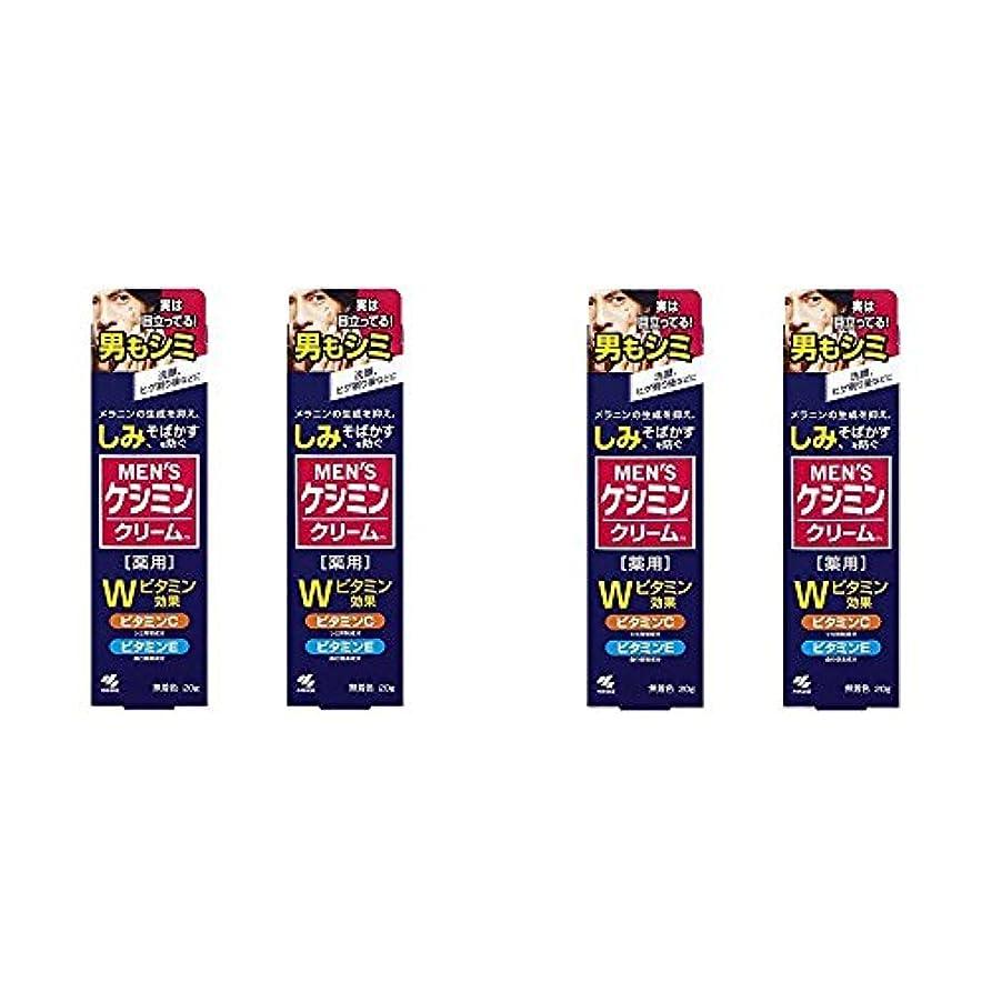 教義怒りバングラデシュ【セット品】メンズケシミンクリーム 男のシミ対策 20g (4個)