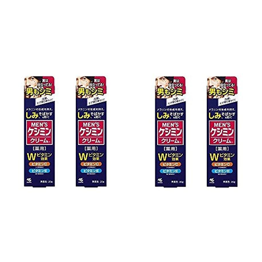 物理的な夕暮れ自治【セット品】メンズケシミンクリーム 男のシミ対策 20g (4個)