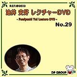 ◆手品?マジック◆油井DVD 29◆B0039