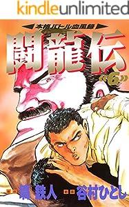 闘竜伝(6) (マンガ茅舎)