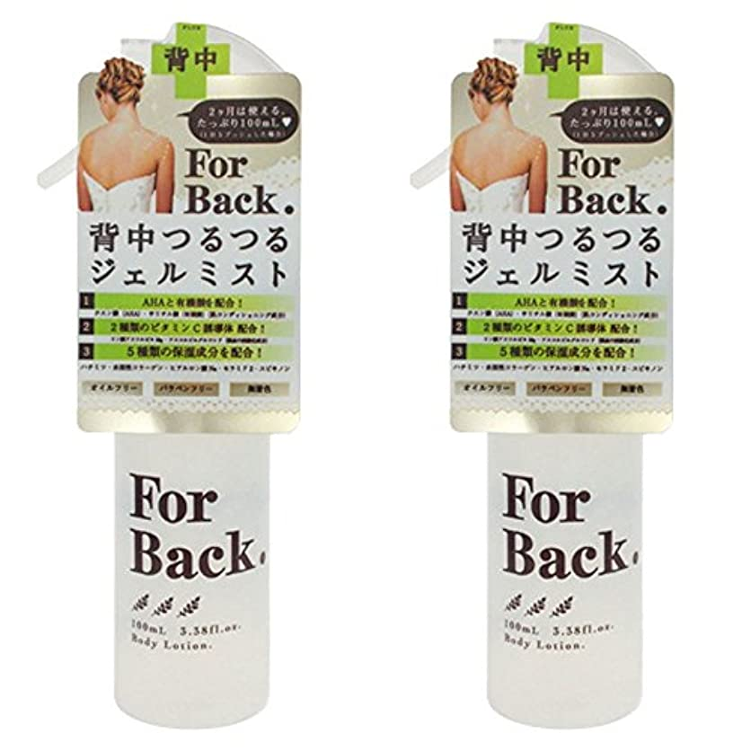 キャプション発行する原油【セット品】ForBack ジェルミスト 100ml ×2個