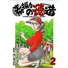 素振りの徳造 2巻 (石井さだよしゴルフ漫画シリーズ)