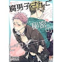 腐男子さんと秘密のビターライフ 続・腐男子クンのハニーデイズ (BL☆美少年ブック)