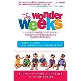 メンタルリープ公式育児書:ワンダーウィーク 〜0歳児の8つのぐずり期を最大限に和らげて発達を促してあげる方法とは〜