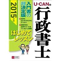 2015年版 U-CANの行政書士 はじめてレッスン (ユーキャンの資格試験シリーズ)