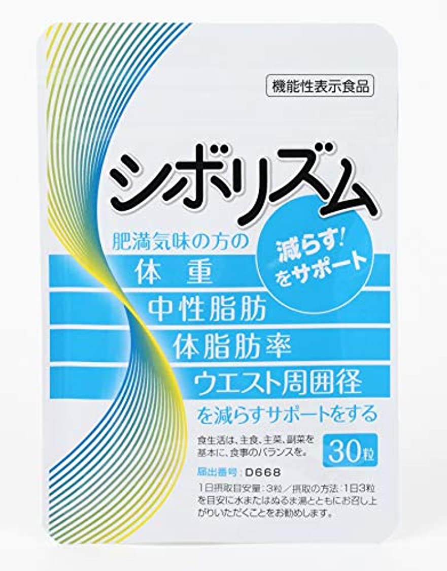 考慮名声水没シボリズム【機能性表示食品】10日分