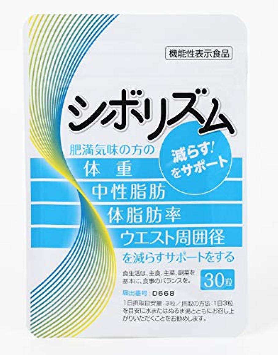 思春期の強い状態シボリズム【機能性表示食品】10日分