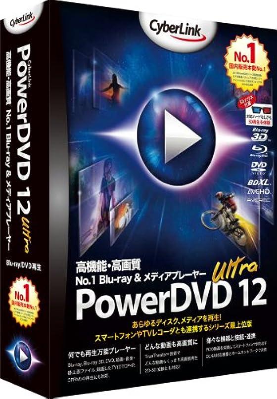 好奇心盛寄託フロントPowerDVD12 Ultra