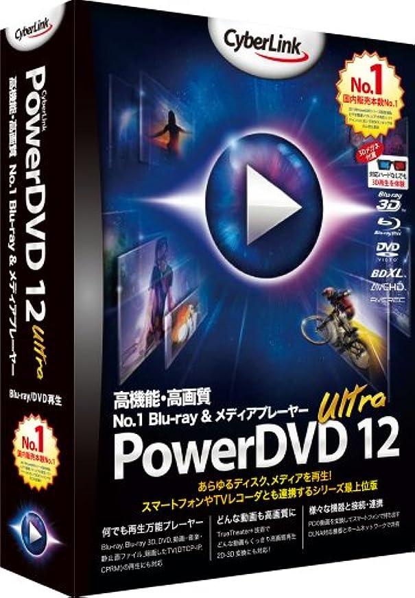 薬聖職者マントルPowerDVD12 Ultra