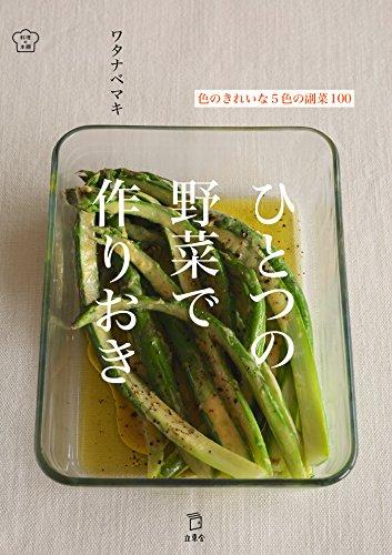 立東舎 料理の本棚『ひとつの野菜で作りおき』