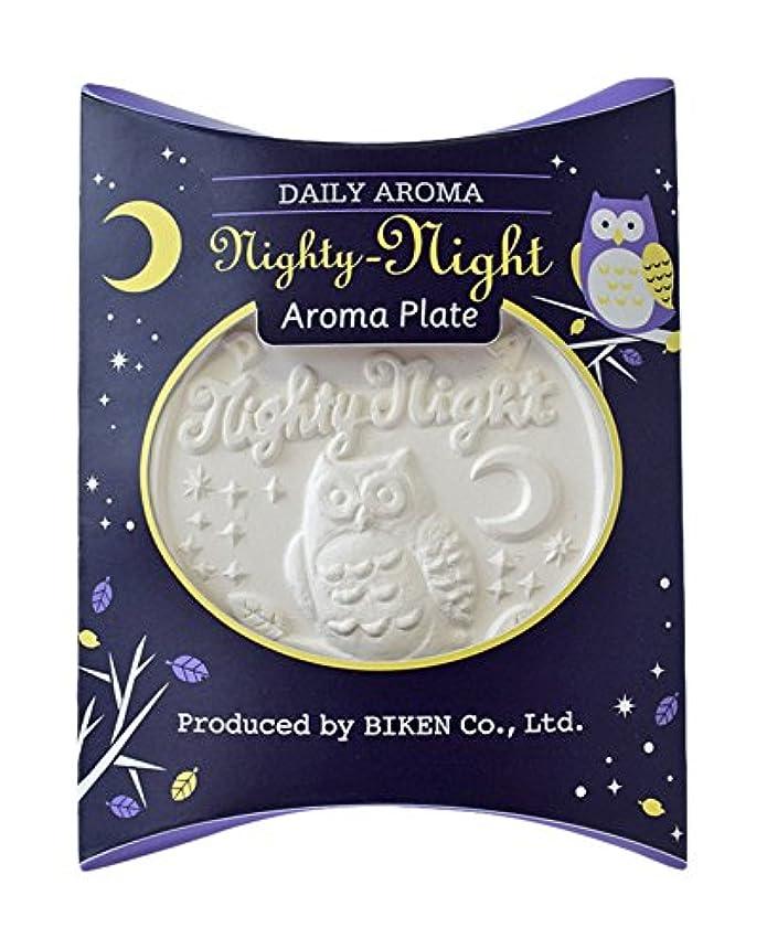 涙が出る急速な熱心なNighty-Night アロマプレート