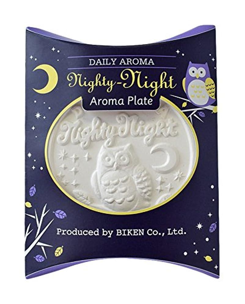 怖い囲い動かないNighty-Night アロマプレート