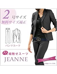 JEANNE 魔法の細魅せスーツ レディーススーツ ブラック 2 号 ピーク衿 ジャケット ストレートパンツ 生地:1.ブラック無地