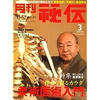 月刊 秘伝 2008年 03月号 [雑誌]
