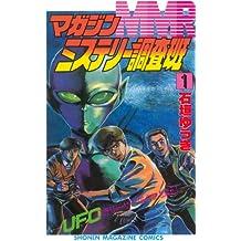 MMR-マガジンミステリー調査班-(1) MMR-マガジンミステリー調査班- (週刊少年マガジンコミックス)