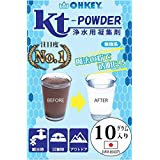 KT-POWDER 浄水用 凝集剤 断水 防災 災害 浄水 KTパウダー 10g