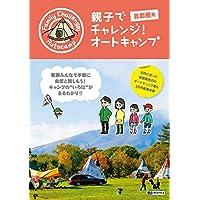 親子でチャレンジ! オートキャンプ 首都圏発 (キャンプ場ガイド)