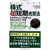 株式超短期売買法 (ウィザードブックシリーズ)