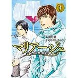 マリアージュ~神の雫 最終章~(4) (モーニングコミックス)