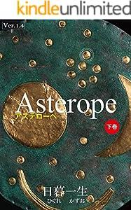 アステローペ 2巻 表紙画像