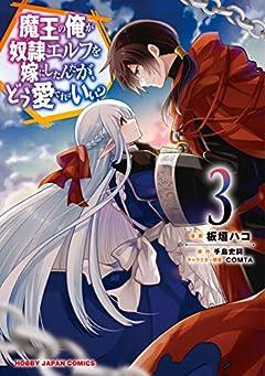【電子版限定特典付き】魔王の俺が奴隷エルフを嫁にしたんだが、どう愛でればいい?3 (HJコミックス)