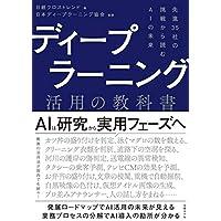 ディープラーニング活用の教科書
