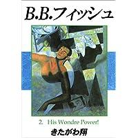 B.B.フィッシュ 2巻